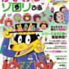 【子どもの読み物系ブックス】学童保育~小学1年生でもオススメ