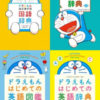 【図鑑・辞典系】勉強にも絵描きにも使える万能本/学童~小学生