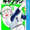 【子ども向けのスポーツマンガ】学童保育~小学生向けオススメ