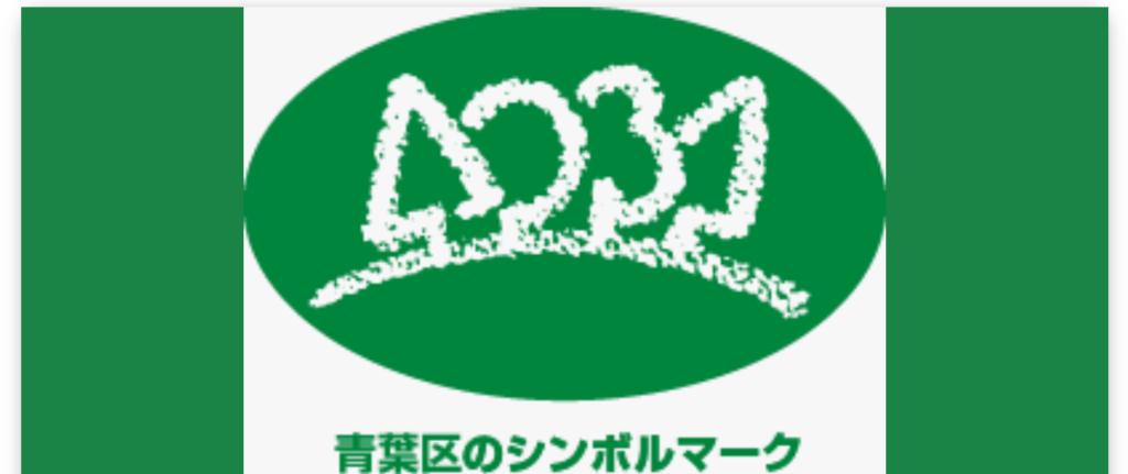 横浜市青葉区のロゴ